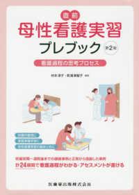 直前母性看護実習プレブック 看護過程の思考プロセス