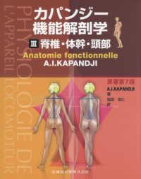 カパンジー機能解剖学 3 脊椎・体幹・頭部