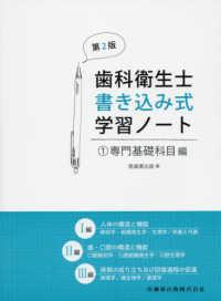 歯科衛生士書き込み式学習ノート 1 専門基礎科目 編