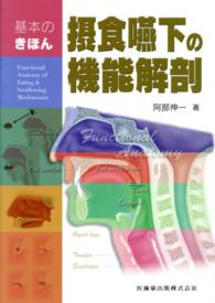摂食嚥下の機能解剖 基本のきほん