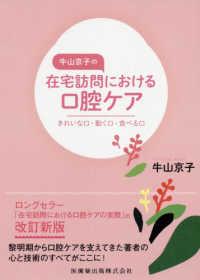 牛山京子の在宅訪問における口腔ケア ; きれいな口・動く口・食べる口
