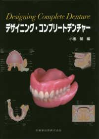 デザイニング・コンプリートデンチャー Sesigning Complete Denture