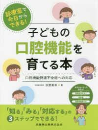 診療室で今日からできる!子どもの口腔機能を育てる本 ; 口腔機能発達不全症への対応