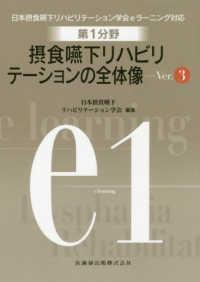 日本摂食・嚥下リハビリテーション学会eラーニング対応 第1分野 摂食・嚥下リハビリテーションの全体像