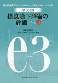 日本摂食・嚥下リハビリテーション学会eラーニング対応 第3分野 食・嚥下障害の評価
