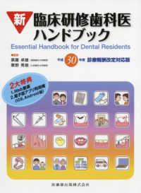 新臨床研修歯科医ハンドブック ; 平成30年度診療報酬改定対応版