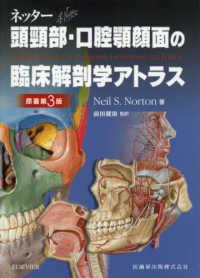 ネッター頭頸部・口腔顎顔面の臨床解剖学アトラス