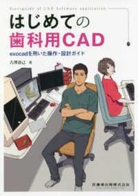 はじめての歯科用CAD ; exocadを用いた操作・設計ガイド