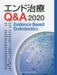 エンド治療Q&A2020 ; Evidence Based Endodontics