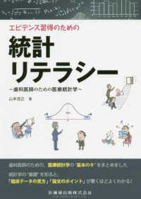 エビデンス習得のための統計リテラシー ; 歯科医師のための医療統計学