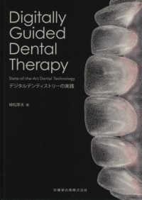 デジタルデンティストリーの実践 Digitally Guided Dental Therapy ; State-of-the-Art Dental Technology