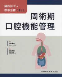 臓器別がん標準治療に即した周術期口腔機能管理