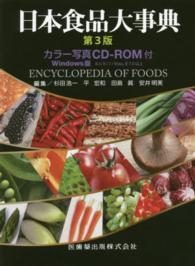 日本食品大事典  カラー写真CD-ROM付 Windows版  〔第3版〕