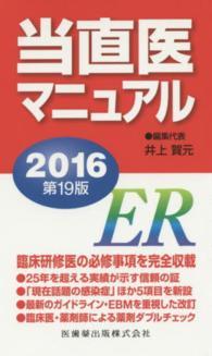 当直医マニュアル 2016 ER