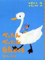 ぺったんぺったん白鳥がくる 動物の短歌