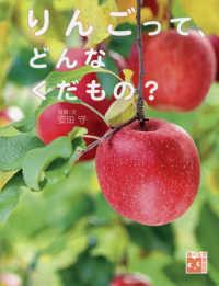 りんごって、どんなくだもの?