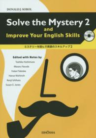 Solve the Mystery and Improve Your English Skills〈2〉『ミステリーを読んで英語のスキルアップ2』