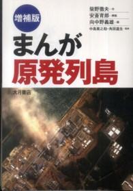 ... 中島 篤之助/角田 道生【監修