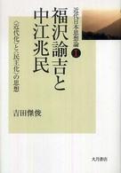 福沢諭吉と中江兆民 〈近代化〉と〈民主化〉の思想