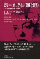 """ビリ-・ホリデイと《奇妙な果実》 """"20世紀最高の歌""""の物語"""