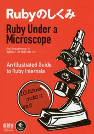 Rubyのしくみ―Ruby Under a Microscope
