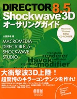 DIRECTOR 8.5 Shockwave 3Dオーサリングガイド - Macintosh Windows両対応