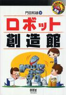 Robo books<br> ロボット創造館