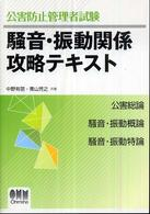 Licence books<br> 公害防止管理者試験 騒音・振動関係攻略テキスト