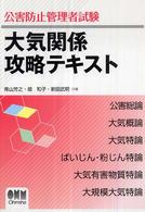 Licence books<br> 公害防止管理者試験 大気関係攻略テキスト