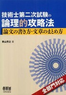 License books<br> 技術士第二次試験の論理的攻略法―論文の書き方・文章のまとめ方