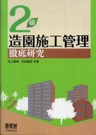 License books<br> 2級造園施工管理徹底研究