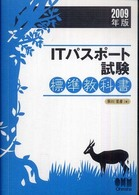 License  books<br> ITパスポート試験標準教科書〈2009年版〉