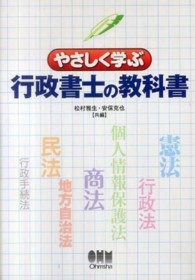 License books<br> やさしく学ぶ行政書士の教科書