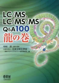 LC/MS、LC/MS/MS Q&A100龍の巻