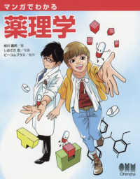 マンガでわかる薬理学 = The Manga Guide to Pharmacology
