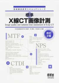 標準X線CT画像計測 放射線技術学スキルUPシリーズ
