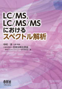 LC/MS,LC/MS/MSにおけるスペクトル解析