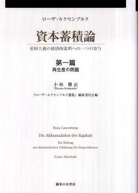 資本蓄積論 〈第1分冊(第1篇)〉 - 帝国主義の経済的説明への一つの寄与 再生産の問題
