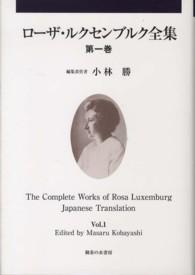 ローザ・ルクセンブルク全集 〈第1巻〉