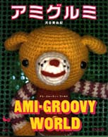 アミグルミ―AMI・GROOVY WORLD