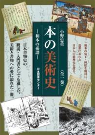 本の美術史