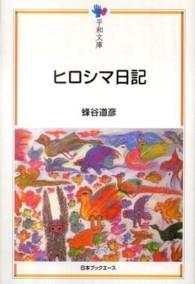 ヒロシマ日記 平和文庫