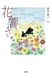 Post card book<br> 花響き