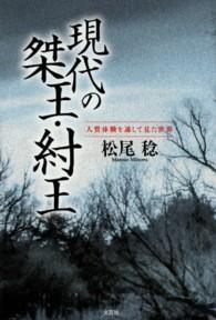 現代の桀王・紂王 / 松尾稔 - 紀伊國屋書店ウェブストア