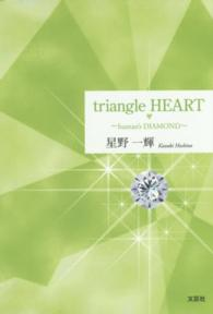 triangle HEART - human's DIAMOND