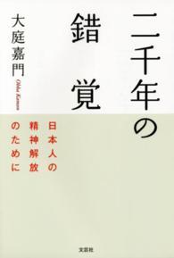 二千年の錯覚 日本人の精神解放のために