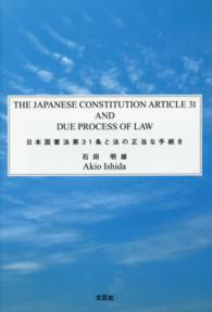 The Japanese Constitution article 31 and