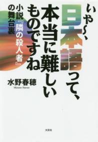 いや~、日本語って、本当に難しいものですね 小説『隣の殺人者』の舞台裏