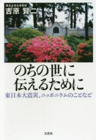 のちの世に伝えるために 東日本大震災、ニッポニウムのことなど