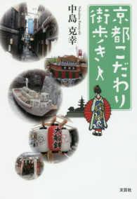 京都こだわり街歩き